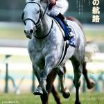 【宝塚記念】出走予定馬近況・ゴールドシップ堅調